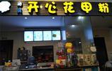 東莞美食:橋頭鎮廣隆百貨美食城,一份魚頭粉,好吃嗎?