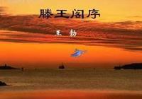 文化山西:王勃的《滕王閣序》中創造了多少成語?