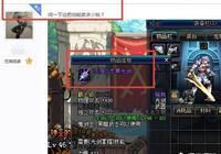 """DNF玩家拿出一把46級金色光劍,詢問價值,網友表示""""至少值8億"""",你認為呢?"""