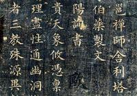 「清」翁方綱認為《化度寺碑》勝於《九成宮碑》,你認為哪?