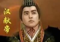 真實的漢獻帝劉協