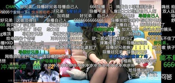 "IG進決賽,鬥魚LPL女解說火了,一雙絲襪價值上千,網友調侃""難頂了"",你有何看法?"