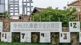陝西渭南華州205庫群文化創意產業園圖紀 宋渭濤 攝影