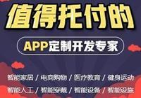 安卓APP定製開發|深圳安卓APP定製開發|安卓定製開發