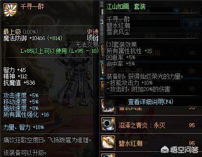 dnf黑洞首飾好還是江山如畫首飾好?