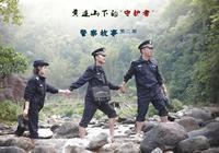 """【警察故事】黃連山下的""""守護者"""""""