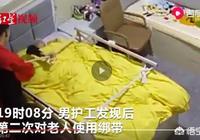 南昌百歲老人敬老院突然離世,監控顯示老人當晚被護工綁了3次,掙扎4小時後去世,分管院長一旁無動於衷,你怎麼看?