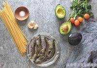 牛油果青醬蝦仁意麵的做法,簡單易學