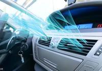 汽車空調清理很重要,只需這兩招,出風涼爽而且空氣更清新