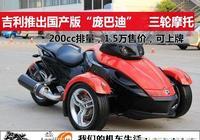 """吉利推出國產版""""龐巴迪""""倒三輪摩托,200排量,1.5萬售價可上牌"""