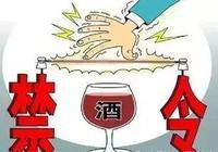 貴州禁酒三字經