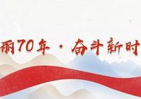《光明日報》:畢節試驗區30年奮鬥拔窮根