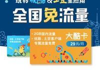 中國聯通聯手優酷推大小酷卡:看優土豆視頻流量全免