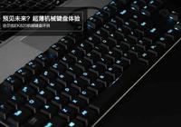 預見未來?超薄背光機械鍵盤達爾優EK820評測