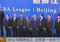 重磅:姚明主刀!中國籃協從CBA公司淨身出戶!