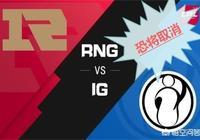 RNG與iG的比賽或將被取消,網警出面警告俱樂部,網絡暴力有這麼恐怖嗎?