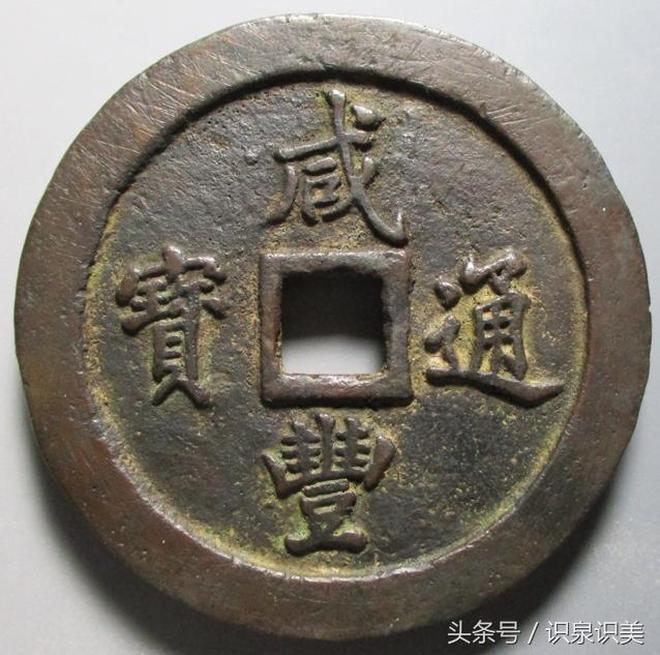 古錢幣賞析之咸豐大錢(二)