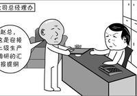 漫畫丨職位低,不影響我關心單位發展大計