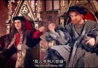 """為何亨利七世被稱""""冬日國王""""?且看亨利八世實力坑爹"""