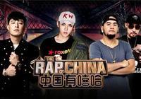 中國有嘻哈?NO,是中藥很嘻哈!