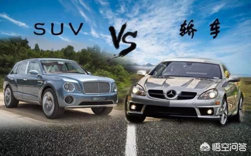 轎車和SUV從價格、性能、質量、實用和耗油量等方面,選擇哪個更好一些?
