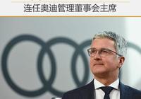 施泰德連任奧迪管理董事會主席 為期5年