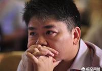 劉強東:2018年是對自己、家人及公司異常艱難的一年,只要兄弟們在一起,任何困難都可以過去,對此你怎麼看?