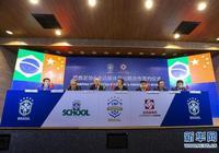 巴西足協啟動對華足球戰略合作