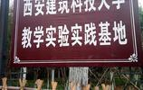 """這個陝南山區小鎮有著不小的""""能耐""""能與這麼多院校結上""""親戚"""""""