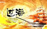 廣州恆大、申花、華夏幸福、北京人和與天海發佈中超第14輪海報