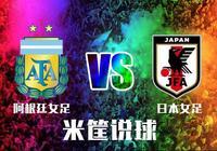 女世界盃:阿根廷女足VS日本女足
