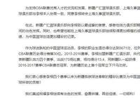 新疆男籃官方:向李根致以最誠摯的謝意 祝福李根一切順利
