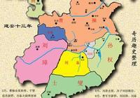 看圖讀三國(二):從赤壁之戰至關羽失荊州