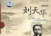 二胡鼻祖劉天華先生年譜 二胡人應該銘記在心的歷史。