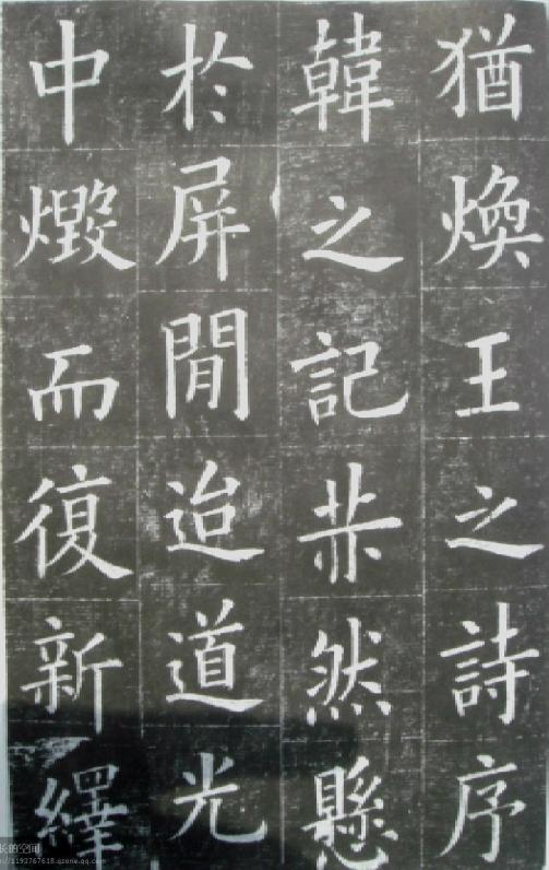 歐楷 滕王閣賦(拓本)