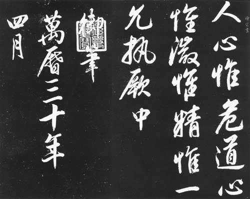 大禹與儒家 作者/常松木