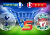 歐冠 03:00 托特納姆熱刺 VS 利物浦