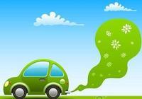 新能源汽車的概念及分類