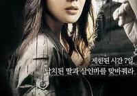 每日熱薦:五部口碑不錯的韓國犯罪電影,顏值都是超棒的(二更)