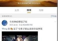 UZI直播試玩IG冠軍卡莎皮膚遭RNG粉絲痛罵,UZI支持IG也有錯?如何評價?