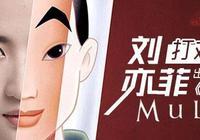 劉亦菲,花木蘭