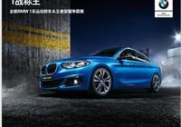 花絮!全新BMW 1系-王者榮耀爭霸賽完美收官