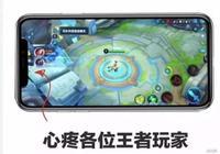 王者荣耀已优化适配iPhone X,视野大一圈是否对别的玩家不公平?