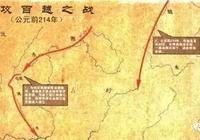 大秦帝國的統一戰爭——秦攻百越之戰
