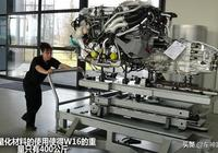 淺析W16發動機,布加迪2.5秒破百的靈魂!