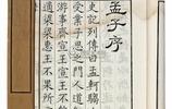 儒家經典著作,四書 五經