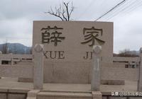 青島西海岸的薛家島,是萊陽海陽不少薛姓人的祖居地