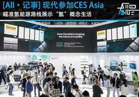 """現代汽車參加CES Asia 瞄準氫能源路線展示""""氫""""概念生活"""