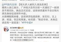 廣州恆大更改亞冠報名,鄭龍、鄒正和馮瀟霆不在大名單當中,你是怎麼樣看的?