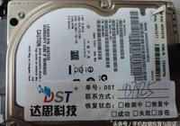 希捷ST9500420AS筆記本硬盤磁頭損壞開盤數據恢復